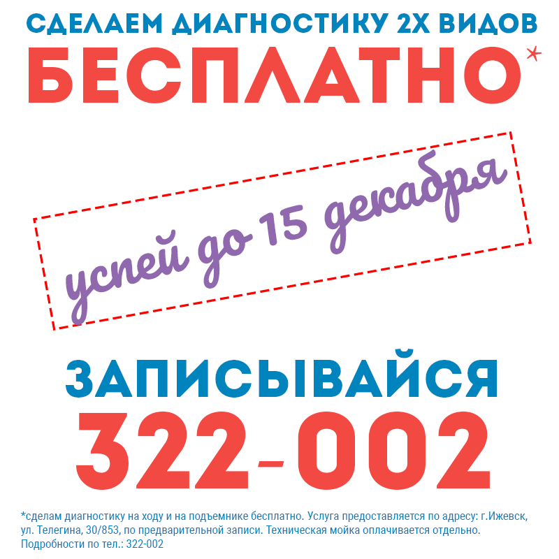 Акция-бессплатная-диагностика-2х-видов_Ижевск